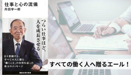 『仕事と心の流儀』丹羽宇一郎【すべての働く人へ。伊藤忠商事元社長が贈るメッセージ】