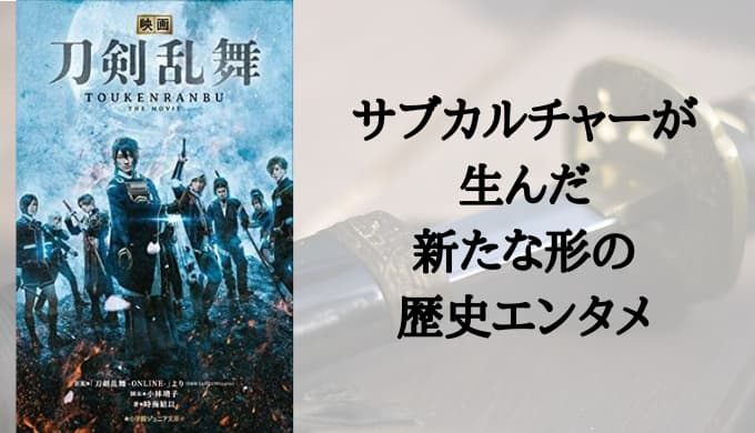 『映画刀剣乱舞』あらすじと感想【サブカルチャーが生んだ、新たな形の歴史エンタメ!】
