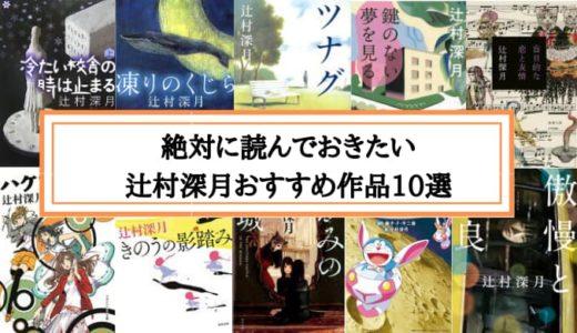 辻村深月おすすめ小説10選【ファンが本気で選んだ!絶対に外せない作品とは?】