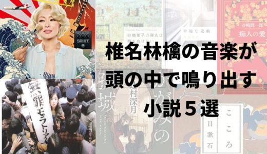 椎名林檎の歌詞と音楽が頭の中で鳴り出す小説5選【動画あり】