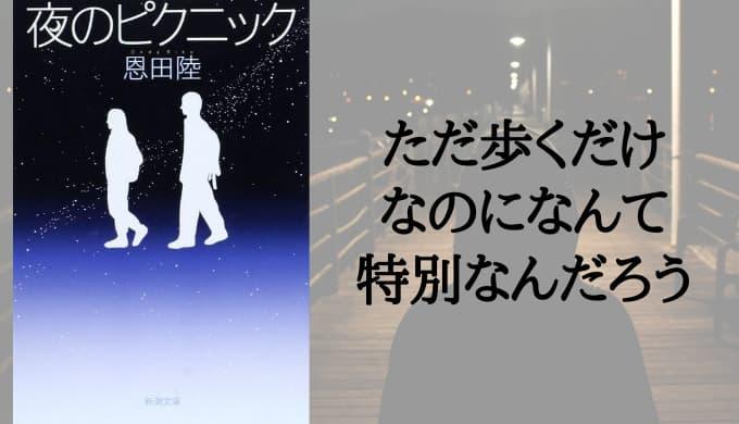 『夜のピクニック』あらすじと感想【第2回本屋大賞受賞作。歩くことが特別な日になる】