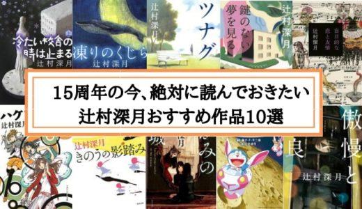 辻村深月おすすめ小説10選【15周年に向けて! デビュー作から最新作まで】