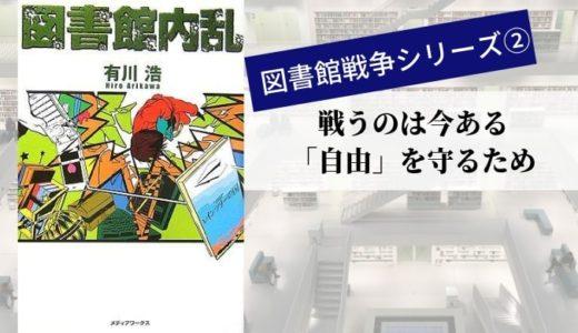 図書館戦争シリーズ『図書館内乱』有川浩【今ある「自由」を守るために戦う】