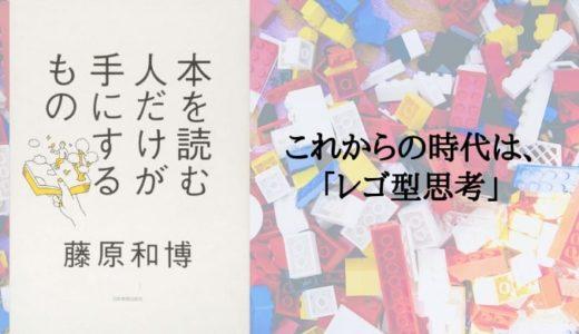 『本を読む人だけが手にするもの』藤原和博【春から新社会人となる方へ伝えたいこと】