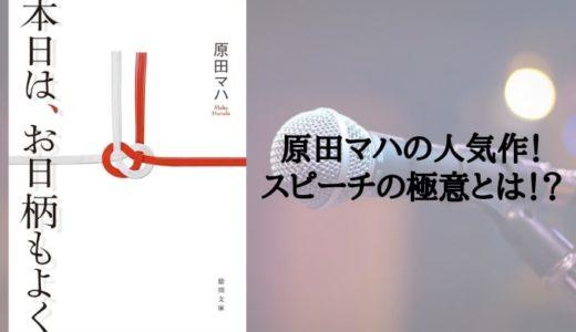 『本日は、お日柄もよく』原田マハ【原田マハの人気作!スピーチライターのお仕事小説】