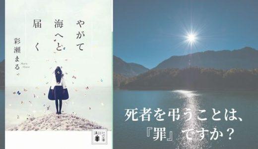 【死者の幻想と生者の現実が交錯する、追憶の物語】『やがて海へと届く』彩瀬まる