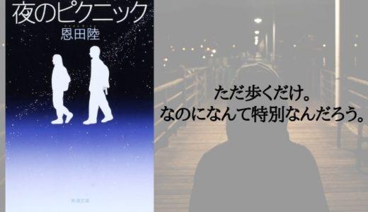 『夜のピクニック』恩田陸【第2回本屋大賞受賞作。歩くことが特別な日になる】