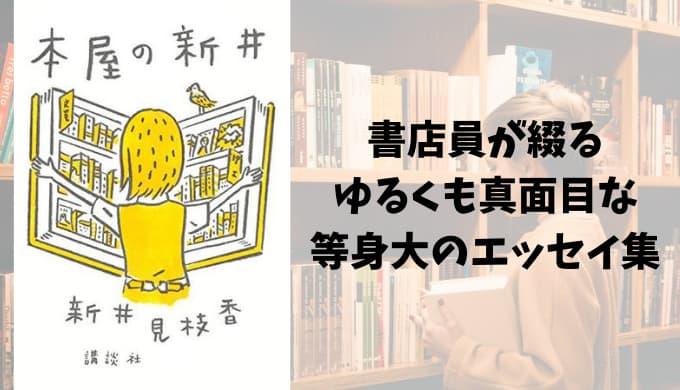 『本屋の新井』あらすじと感想【書店員が綴るゆるくも真面目な等身大のエッセイ集】