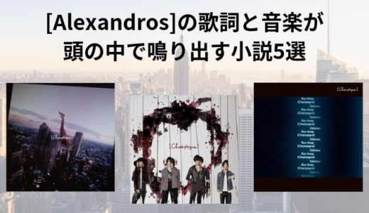 Alexandrosの歌詞と音楽が頭の中で鳴り出す小説5選【動画あり】