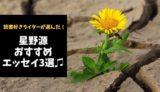 星野源おすすめ本3選【生活と仕事と変態と】