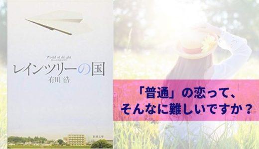 『レインツリーの国』有川浩【私はただ「普通」の恋がしたいんです。】