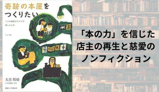 『奇跡の本屋をつくりたい くすみ書房のオヤジが残したもの』 あらすじと感想【最期まで本を愛した店主の奮闘の記録】