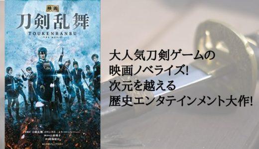 『映画刀剣乱舞』時海結以 脚本/小林靖子【サブカルチャーが生んだ、新たな形の歴史エンタメ!】