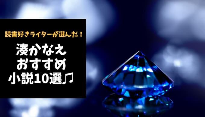 湊かなえおすすめ小説10選【イヤミスだけじゃない!】