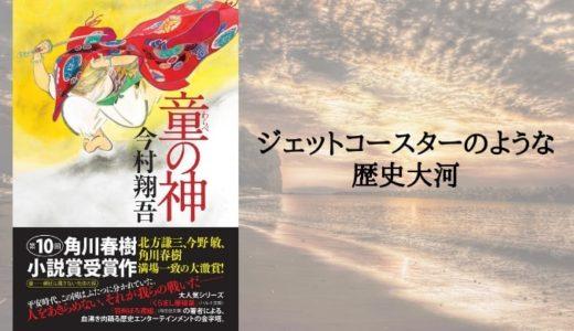 『童の神』今村翔吾【彼らが生きた「濁流」に飲まれる】