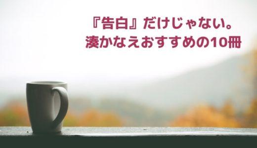 湊かなえおすすめ小説10選【イヤミスだけが湊かなえじゃない!】