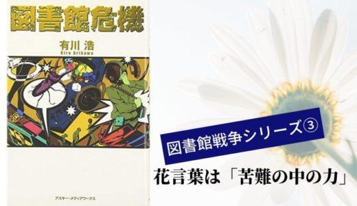 図書館戦争シリーズ『図書館危機』有川浩【カミツレの花言葉は「苦難の中の力」】