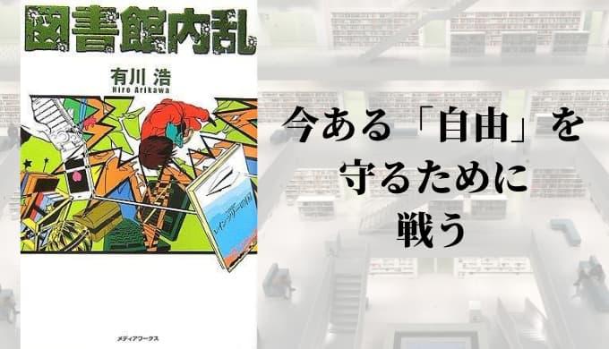図書館戦争シリーズ『図書館内乱』あらすじと感想【今ある「自由」を守るために戦う】