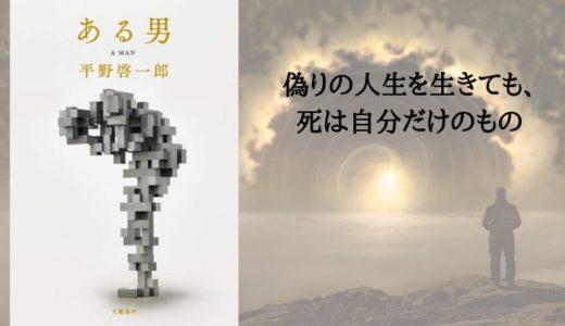 『ある男』平野啓一郎【本屋大賞2019候補作‼ある男のように人生を偽ってしまいたい事ありますか?】