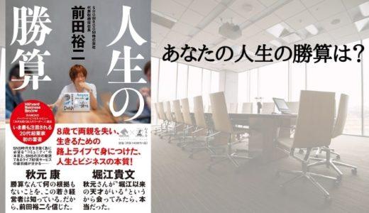 『人生の勝算』前田裕二【あなたの人生の勝算は何か?】
