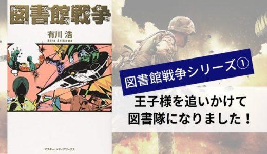 図書館戦争シリーズ『図書館戦争』有川浩【検閲から守ってくれた憧れの王子様を追いかけて】