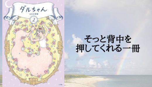『ダルちゃん』はるな檸檬【普通じゃなくていい!自分らしく生きる】
