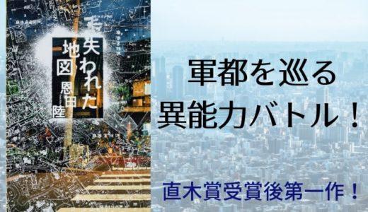 『失われた地図』恩田陸【直木賞受賞後第一作! 軍都を巡る異能バトル】