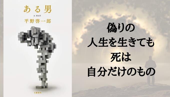 『ある男』あらすじと感想【本屋大賞2019候補作!人生を偽ってしまいたい事ありますか?】