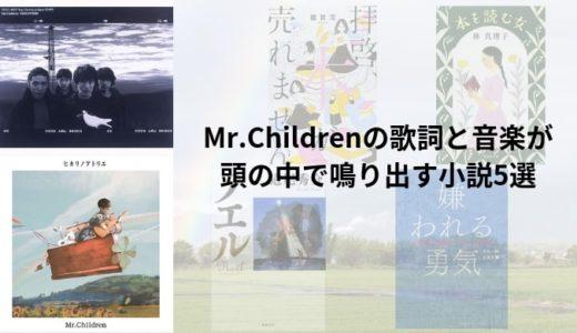Mr.Childrenの歌詞と音楽が頭の中で鳴り出す小説5選【動画あり】
