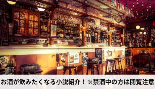 お酒が読みたくなる本6+1冊【禁酒中の方は閲覧注意!】