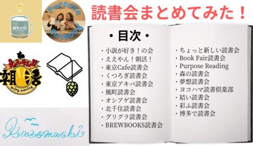 読書会情報まとめ【新たな出会いの1ページ目を捲ろう!】