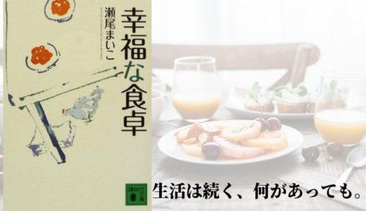『幸福な食卓』瀬尾まいこ【昨日がどんな日であっても、朝は来るし生活は続く。】