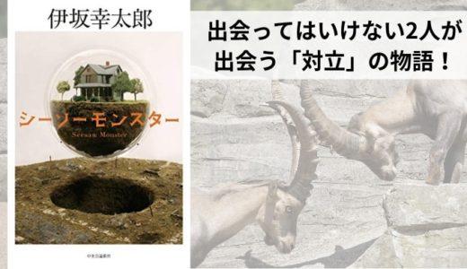 『シーソーモンスター』伊坂幸太郎【出会ってはいけない2人が出会う「対立」の物語】