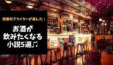 お酒が飲みたくなる本6+1冊【禁酒中の方は閲覧注意!】