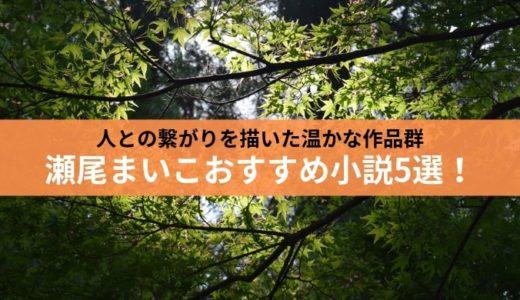 瀬尾まいこおすすめ小説5選!【人との繋がりを描いた温かな作品群】