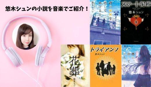 悠木シュンの小説を音楽でご紹介!【デビュー作から新作『君の××を消してあげるよ』まで】