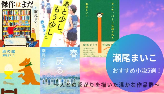 遠藤 周作 ユーモア 小説 集