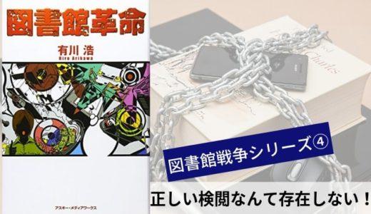 図書館戦争シリーズ『図書館革命』【正しい検閲なんて存在しない!】