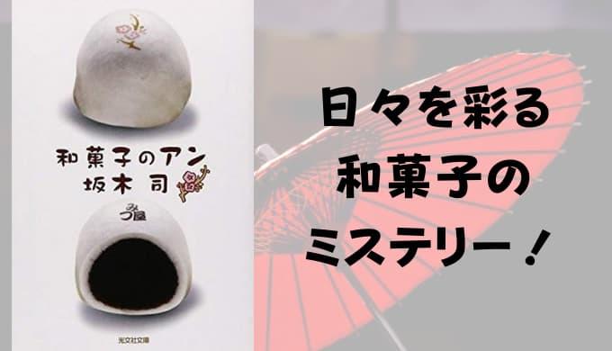 『和菓子のアン』あらすじと感想【ほのぼのおいしい和菓子ミステリー!】