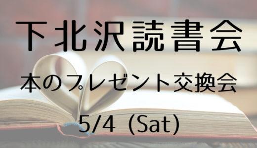 【下北沢読書会第1回】本のプレゼント交換会:開けてからのお楽しみ!