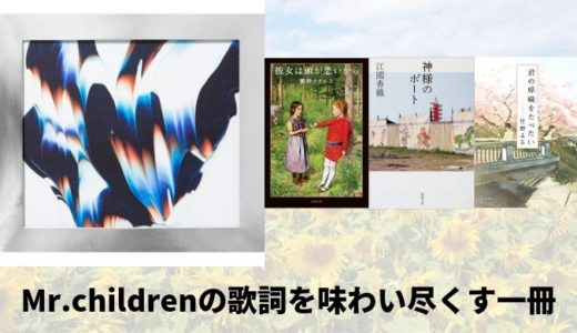 『Your Song』Mr.Children【音楽と本のあいだ】