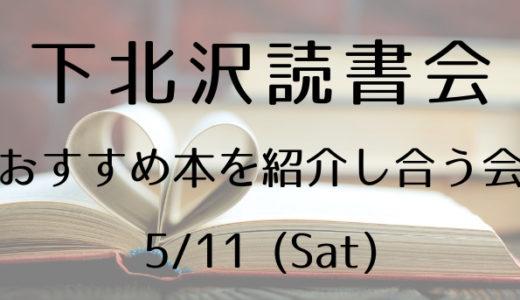 【下北沢読書会第3回】おすすめ本を紹介し合う会 テーマ:あなたの平成おすすめ小説