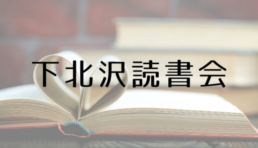 【読書会 東京】下北沢読書会とは?