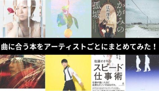 曲に合う本をアーティストごとにまとめてみた!【椎名林檎、Mr.Children、星野源、米津玄師・・・】