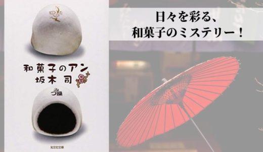 『和菓子のアン』坂木司【ほのぼのおいしい、和菓子ミステリー!】