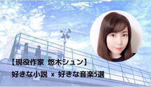 【現役作家 悠木シュン】好きな小説 × 好きな音楽5選