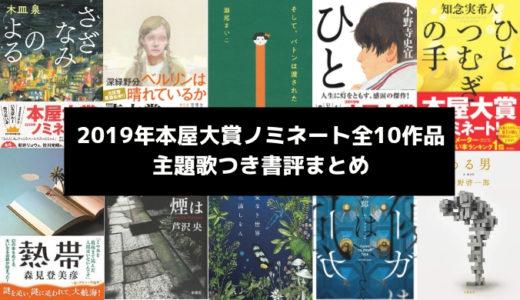 2019年本屋大賞ノミネート全10作品主題歌つき書評まとめ