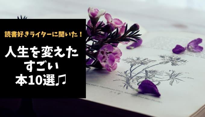 人生を変えたすごい本まとめ【読書好き10人に聞いた!】