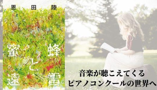 『蜜蜂と遠雷』恩田陸【才能のぶつかるピアノコンクールの世界へ】