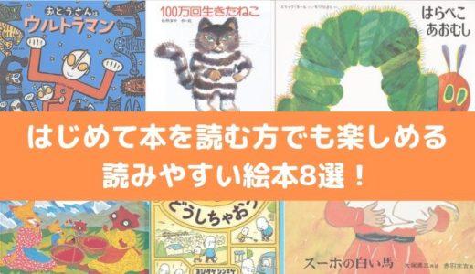 親子で楽しめる読みやすい絵本8選!【読書初心者におすすめ】